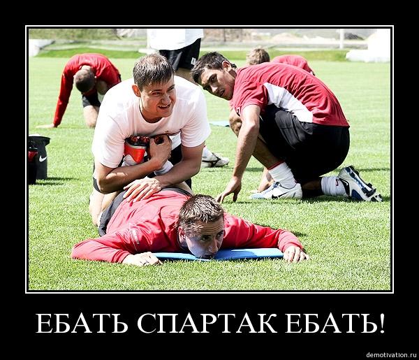 Фото ебать спартак